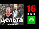 Дельта / Рыбнадзор 16 серия (2013) Боевик детектив криминал фильм сериал
