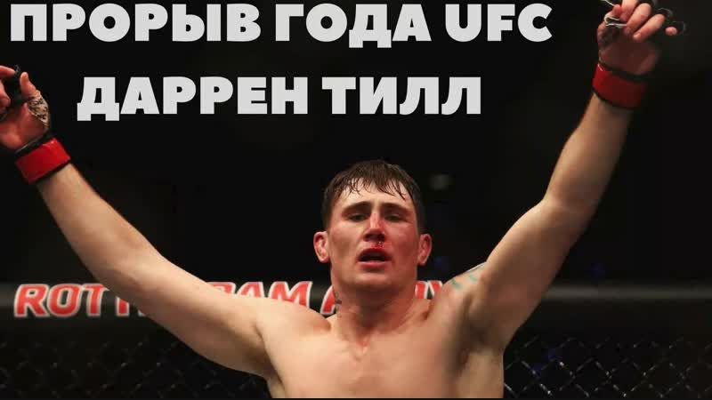 ПРОРЫВ ГОДА В UFC! ДАРРЕН ТИЛЛ - ТОТАЛЬНЫЙ РАЗБОР НЕПОБЕЖДЕННОГО ПРОСПЕКТА! СЛЕДУЮЩИЙ ЧЕМПИОН