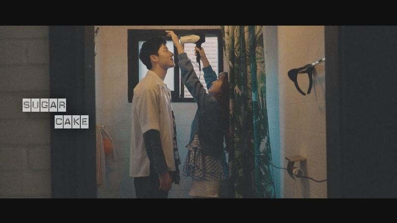 CoCo(코코) _ Sugar Cake (Feat. Microdot) [MV FULL VER.] ГруппаЮжнаяКорея
