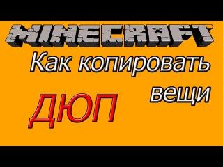 Как копировать вещи на сервере в Minecraft [ДЮП]
