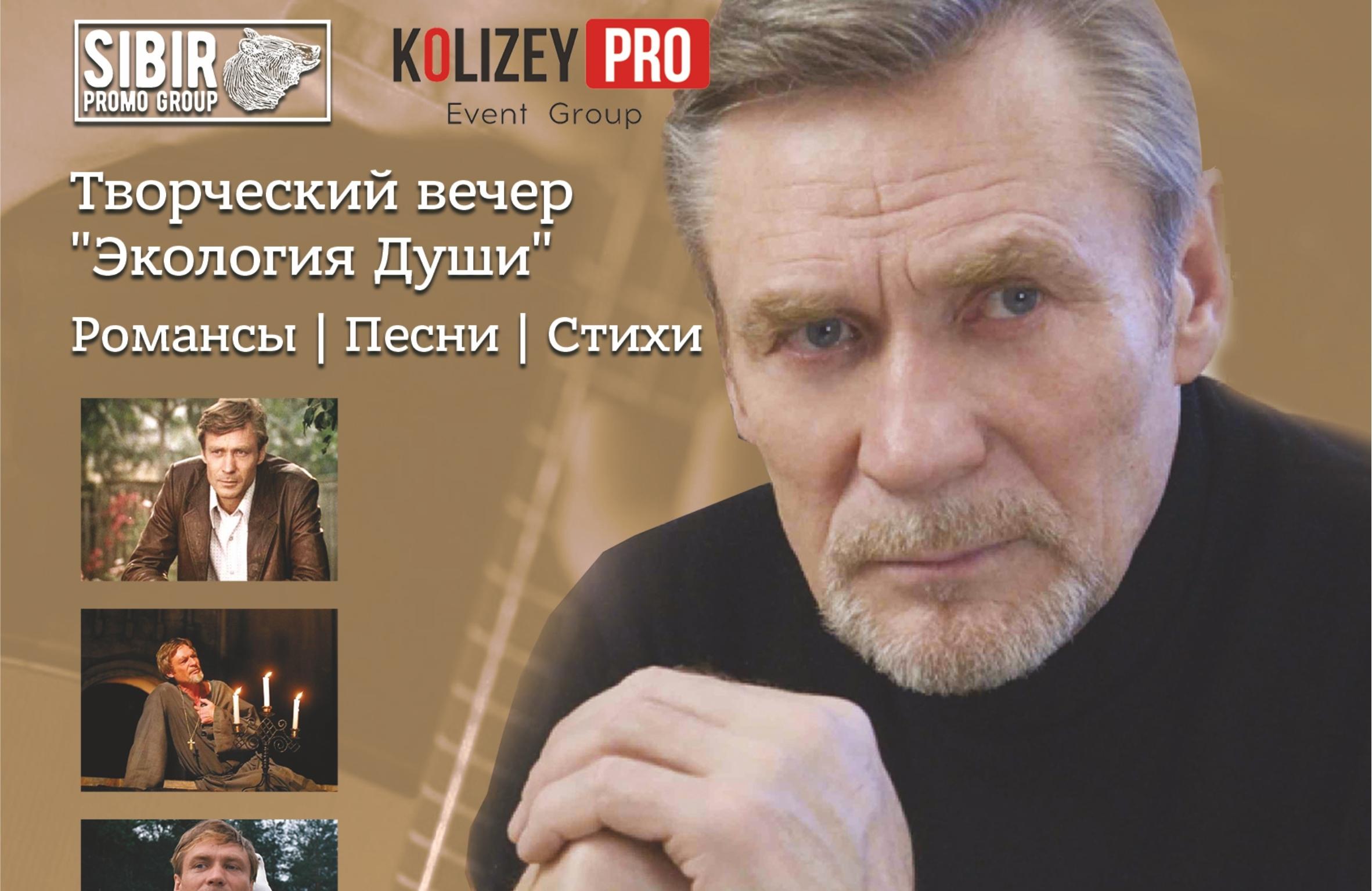 Купить билеты на Творческий вечер Александра Михайлова