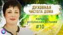 ДУХОВНАЯ ЧИСТОТА ДОМА Марафон исполнения желаний 10 Оксана Лежнева