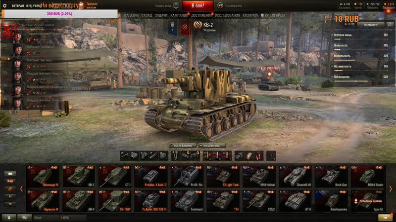Пробую тащить на КВ-2 в World of Tanks