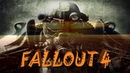 Fallout 4 Фоллаут прохождение. Ч22. Шрам полусинт.