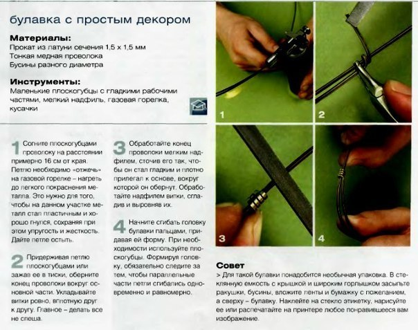 Как сделать булавку из проволоки