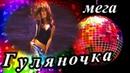 Гуляночка Дискотека Українські пісні Українська Музика Сучасні Пісні Сучасна Музика