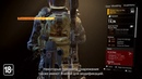 THE DIVISION 2 БРИФИНГ АГЕНТА Модификации оружия, снаряжения и способностей