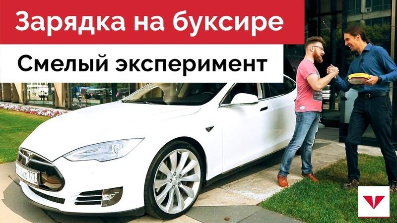 Заряжаем Tesla на буксире Трос вместо зарядки