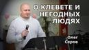 О клевете и негодных людях Олег Серов