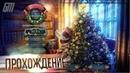 Рождественские истории 4 Кот в сапогах. Коллекционное издание. Прохождение 3