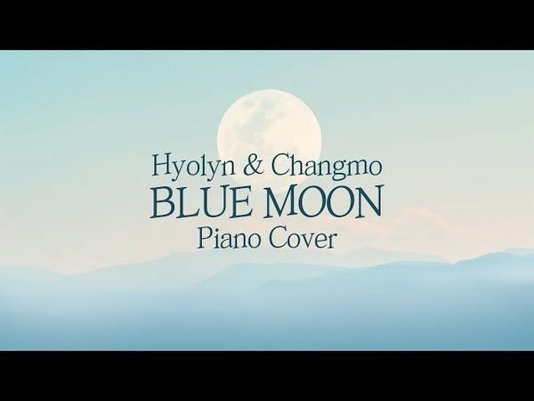 효린52285모 (Hyolyn Changmo) - Blue Moon (블루문)   가사 lyrics   신기원 피아노 커버 연주곡 Piano Cover