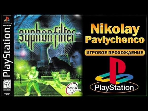 Полное прохождение Sony PlayStation Syphon Filter Сифонный фильтр