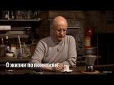 Дмитрий Goblin Пучков о жизни по понятиям