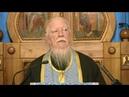 Протоиерей Димитрий Смирнов. Проповедь о вере христианской и вере бесовской