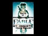 прохождение Fable Anniversary №37 Гранд Финал(Music Time)