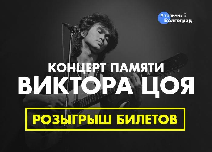 """Афиша Волгоград """"ТИПИЧНЫЙ ВОЛГОГРАД""""- РОЗЫГРЫШ [2]"""