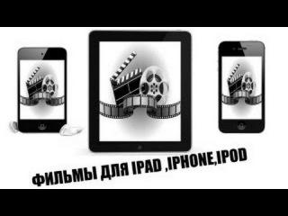 Как скачивать фильмы СРАЗУ на iPad/iPhone бесплатно и без Jailbreak