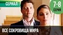 ▶️ Все сокровища мира 7 и 8 серия Мелодрама Фильмы и сериалы Русские мелодрамы