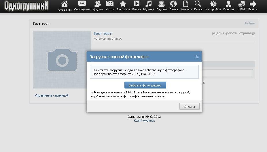 Список русских социальных сетей