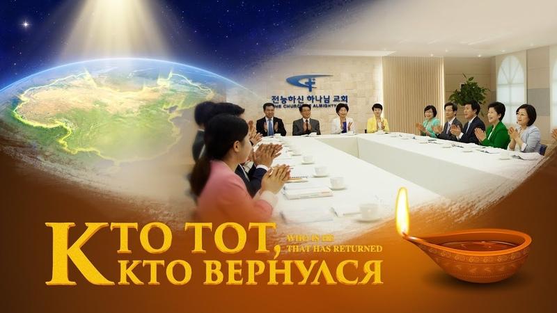 Фильм Иисус «Кто Тот, Кто Вернулся»Новое сообщение от Иисуса » Freewka.com - Смотреть онлайн в хорощем качестве