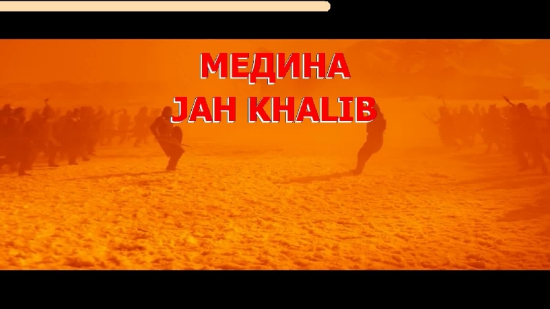 JAH KHALIB = МЕДИНА (2018) (Screen Demo Karaoke Video)