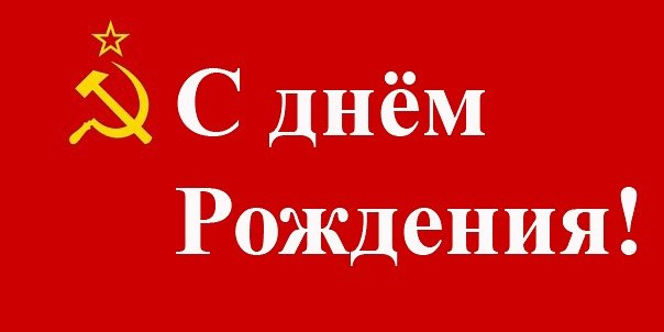 Поздравление с днём рождения коммунисту