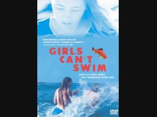 Девушки не умеют плавать _ Les filles ne savent pas nager (2000) Франция