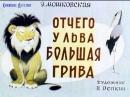 Отчего у Льва Большая Грива Эмма Мошковская Озвученный диафильм