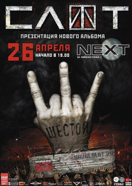 Официальный сайт группы СЛОТ [/|] Russian band SLOT