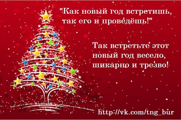 Всем новый год надо встречать