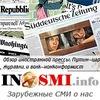 ИноСМИ - Зарубежные СМИ о нас