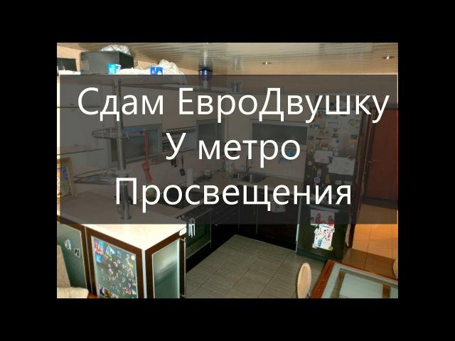 Сдам ЕвроДвушку у метро Проспект Просвещения (980 метров)