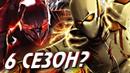 КРАСНАЯ СМЕРТЬ VS ГОДСПИД [Теория раскрывающая главного злодея 6-го сезона] / Флэш | The Flash