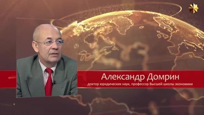 Александр Домрин. Россию выдоили и теперь отрезают куски