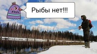 Рыбалка. Карелия. Открытие сезона. Без рыбы