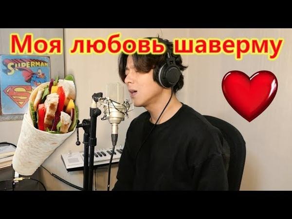 Корейский айдол поёт о любви к русской шаверме. Реакция корейского парня на шаурму.