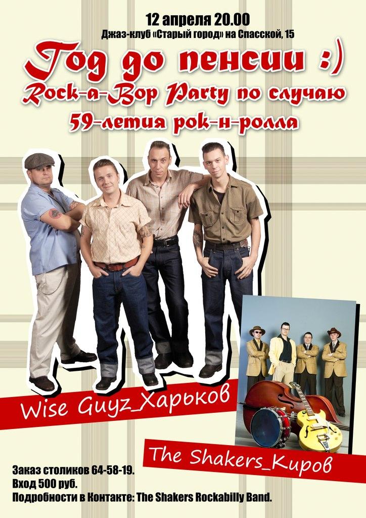 "12.04 Rock-a-Bop Party в ""Старом городе"""