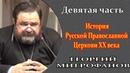 Выбор патриарха Тихона 1923-1924/Часть девятая/Профессор Георгий Митрофанов.🌿