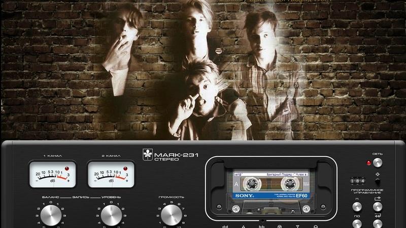 Бригадный Подряд-альбом Бригадный подряд 1986 г