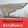Подслушано Ахтубинск