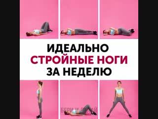 Простые упражнения на ноги