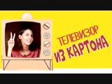Как сделать телевизор из картонной коробки - Мастер-класс для детей - Детский телевизор из картона