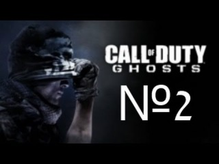 Call of Duty Ghosts №2 (RUS)