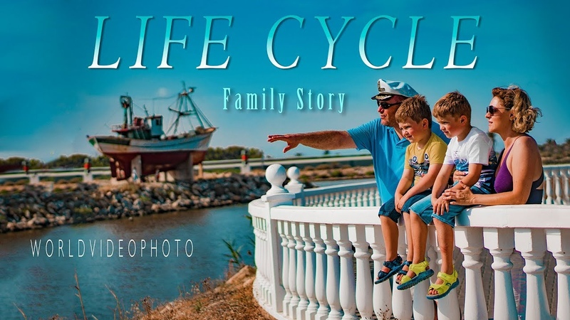 Family Story Life Cycle