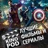 Кинопод - Фильмы и сериалы онлайн