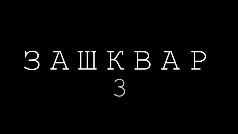 З А Ш К В А Р - 3 | Ф Е С Т И В А Л Ь