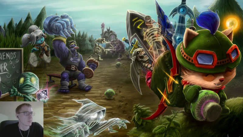 League of Legends покатаем :)