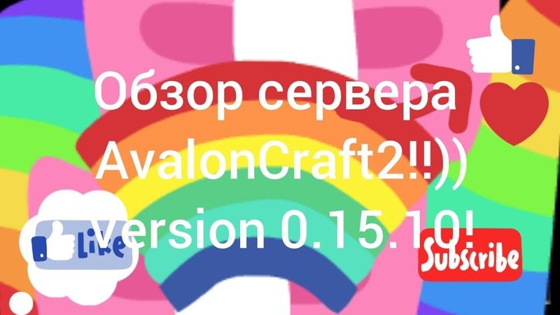 Обзор сервера AvalonCraft2!| Version 0.15.x!!| _Tanya_.