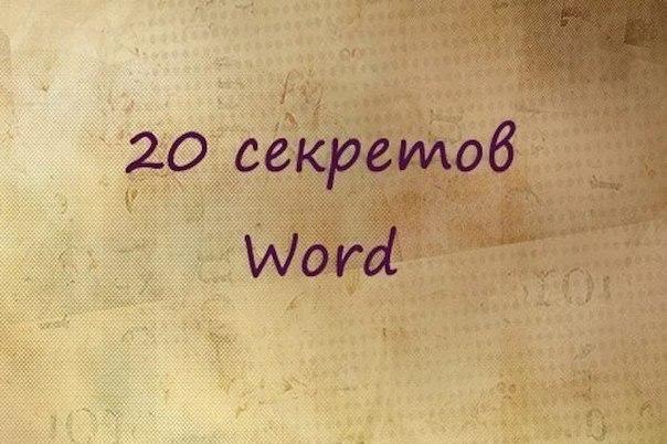 20 секретных функций microsoft word, о которых вы не знали! подозреваю, что большая часть студентов набирает тексты в word. для вас — список секретов, которые сокращают время работы с текстом