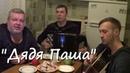 Михаил Шуфутинский Дядя Паша (Вокал Д. Волгин, Баян А. Васин, Гитара Т. Кирин)